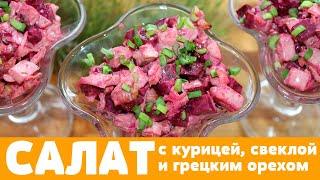 Салат с курицей, свеклой и грецким орехом. #салат #салатсосвеклой #салатизкурицы