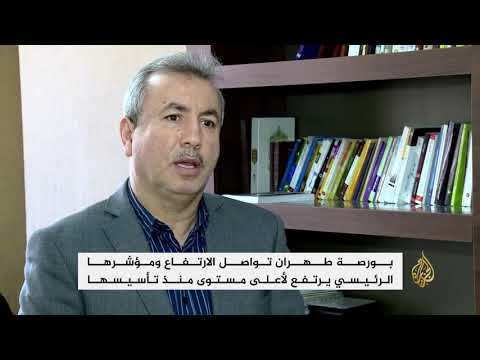 بورصة طهران تعود إلى واجهة المعاملات المالية ????  - نشر قبل 2 ساعة