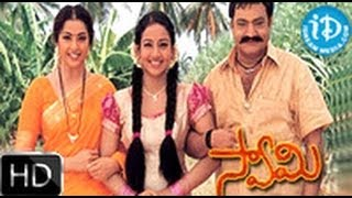 Swamy (2004) - HD Full Length Telugu Film - Hari Krishna - Meena - Aamani - Asha Shaini