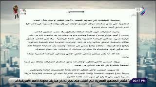 «الأعلى للإعلام» يعلن نتيجة التحقيق مع ميدو بسبب «فيس بوك»