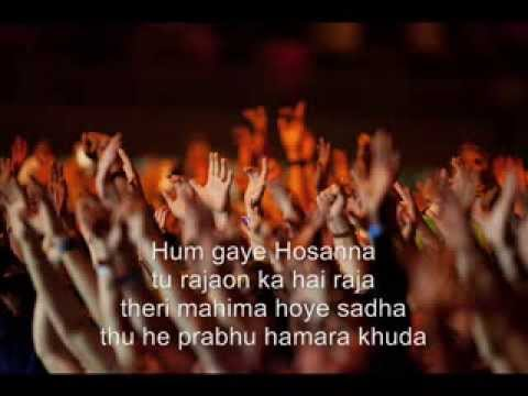 Yesu masi tere jaisa hai koyi nahi with lyrics
