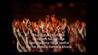 Yesu masi tere jaisa hai koyi nahi with lyrics