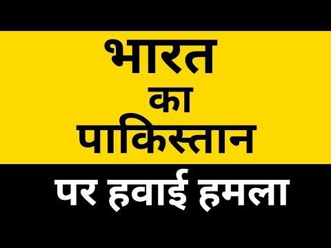 India ने लिया Pulwama का बदला, PoK में Indian Air Force का हमला, 300 आतंकी साफ़ | LiveCities