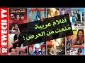 افلام عربية منعت من العرض