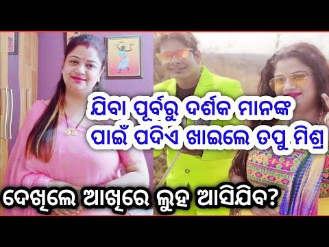 ଯିବା ପୂର୍ବରୁ ଫ୍ୟାନ୍ସ୍ ମାନଙ୍କ ପାଇଁ ପଦିଏ ଗାଇଥିଲେ/ଶିଘ୍ର ଦେଖନ୍ତୁ || Singer Tapu Mishra Hit odia song ||