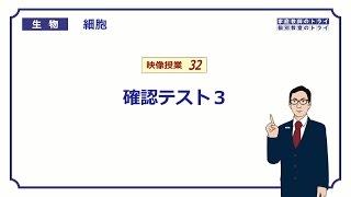 【高校生物】 細胞32 タンパク質の合成と働き 確認テスト3(16分)