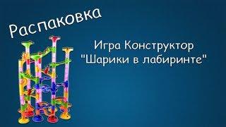 #315 РАСПАКОВКА Игра Конструктор