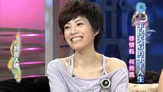 8/29沈春華Life show 平民天后徐懷鈺的不平人生《上》 thumbnail