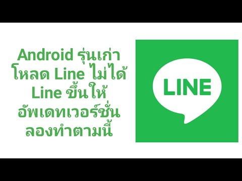 Android โหลด Line ไม่ได้ / สมัคร Line ไม่ได้ ขึ้นให้อัพเดทเวอร์ชั่น ลองทำตามนี้