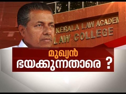 No probe into Law Academy land issue: Pinarayi  News Hour 4 Feb 2017