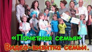 """Видео-визитка семьи. Конкурс """"Почетная семья"""". (05.18г.) Семья Бровченко."""