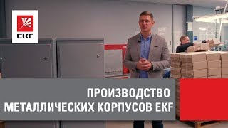 Сделано в России. Производство в России EKF: Производство металлических корпусов EKF. Сделано у нас!