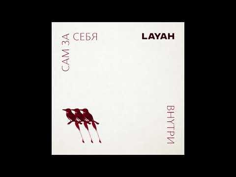 LAYAH - ВНУТРИ (САМ ЗА СЕБЯ EP)