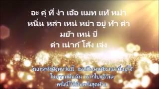 เพลงพม่า Ya tal htwet twar bar แปลไทย ซับไทย