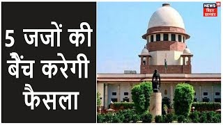 Ayodhya Verdict |  फैसले की कॉपी जजों की सामने रखी गई, थोड़ी देर में होगा फैसला