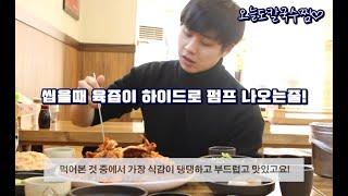 성남시 수정구 신흥동 해물찜(아구찜 바지락칼국수) 맛집…