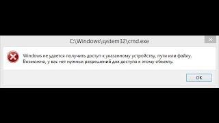Windows не может получить доступ к указанному устройству