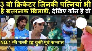 3 ऐसे क्रिकेटर जिनकी पत्नियां भी खिलाड़ी हैं जानिए कौन हैं वो | Headlines Sports