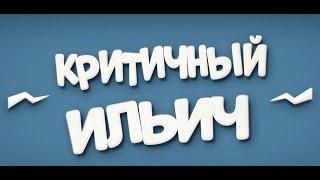 Критичный Ильич - L