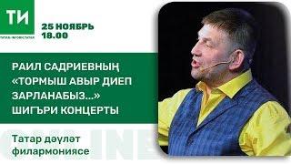 "Раил Садриевның ""Тормыш авыр диеп зарланабыз..."" шигъри концерты"