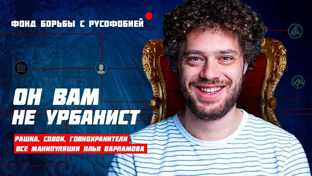 ВАРЛАМОВ – ЛОЖЬ, КРЕМЛЬ, РУСОФОБИЯ | Разоблачение Ильи Варламова