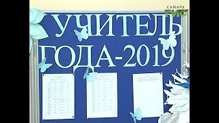 Участники конкурса Учитель года 2019 приступили ко второй части областного этапа