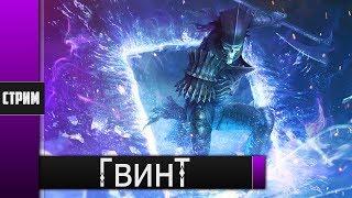 Гвинт: Ведьмак. Карточная игра - Начинаем с нуля (PS4)
