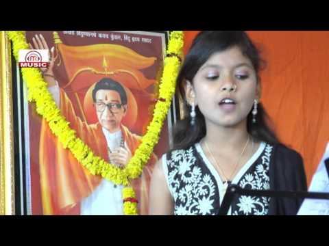 Balasaheb Thakre New Song 2