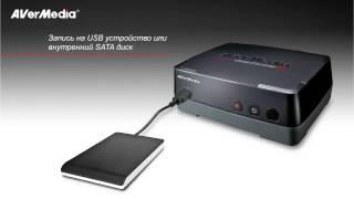 Как записать видео без ПК с PS3 или Xbox360 - AVerMedia Game Capture HD!(Game Capture HD - это внешнее устройство HD видеозахвата, позволяющее записывать выходной сигнал с PlayStation 3 или Xbox..., 2012-11-09T10:32:09.000Z)