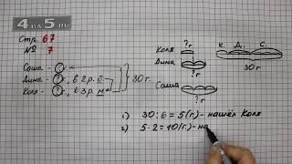 Страница 67 Задание 7 – Математика 3 класс Моро – Учебник Часть 1