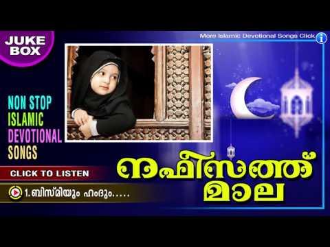 Nafeesath Mala | നഫീസത്ത് മാല | Islamic Devotional Songs | Duff Songs Malayalam | Mappila Pattukal