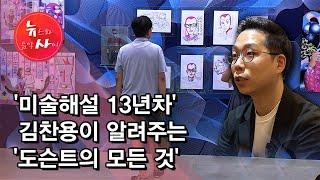 [뉴스&이사람] '미술해설 13년차' 김찬용이 알려주는…