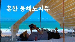 [캠핑브이로그] - 동…