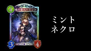 【シャドウバース】遂に登場!魂の番人ミント【Shadowverse】 thumbnail