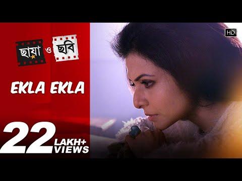 Ekla Ekla  Chhaya O Chhobi  Koel  Abir  Ritwick  Priyanka  Kaushik Ganguly