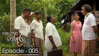 Ganga Langa Gedara | Episode 05 - (2018-07-23) | ITN Thumbnail