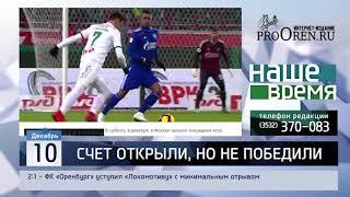 ФК «Оренбург» уступил «Локомотиву» на очередной игре Чемпионата России