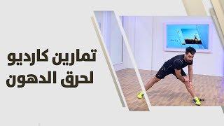 تمارين كارديو لحرق الدهون   - أحمد عريقات