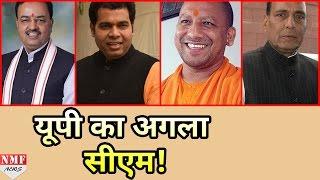 इन चेहरों में से कोई एक होगा Uttar Pradesh का अगला Chief minister!