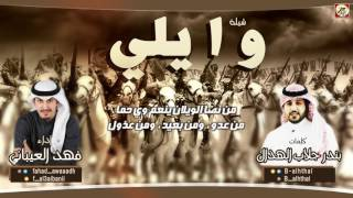 شيله وايلي | كلمات بندر جلاب الهذال | اداء فهد العيباني
