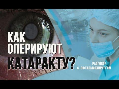 Как оперируют катаракту ? Созревающая катаракта и необходимость факоэмульсификации.