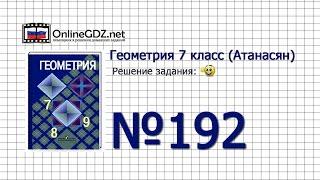 Задание № 192 — Геометрия 7 класс (Атанасян)