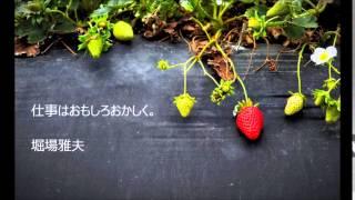 本澤拓真が選ぶ経営に役立つ格言「堀場雅夫」