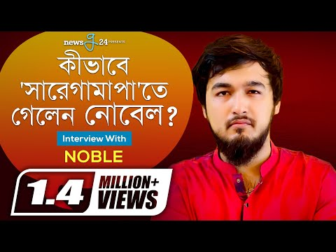 অডিশনে আমার সিরিয়াল ছিল ৩ হাজার জনের পিছনে - Noble | Saregamapa | Interview | newsg24