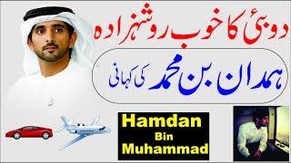 Crown Prince of Dubai Hamdan Bin Muhammad, the Splendour and Grandeur of Royal Family Urdu/Hindi