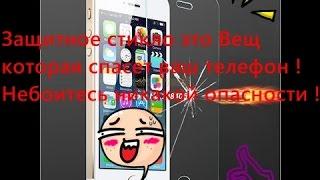 ШОК! Закаленное стекло для Iphone 5 - 5s и lg l90 . Лучше чем Kitai Rulit ! ( Baixin 0.3 мм 2.5D )(, 2016-08-29T15:01:27.000Z)
