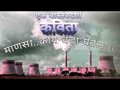 शब्द / कविता / माणसा काय धडा घेतला    Shabd / Kavita / Maansa Kaay Dhada Ghetla