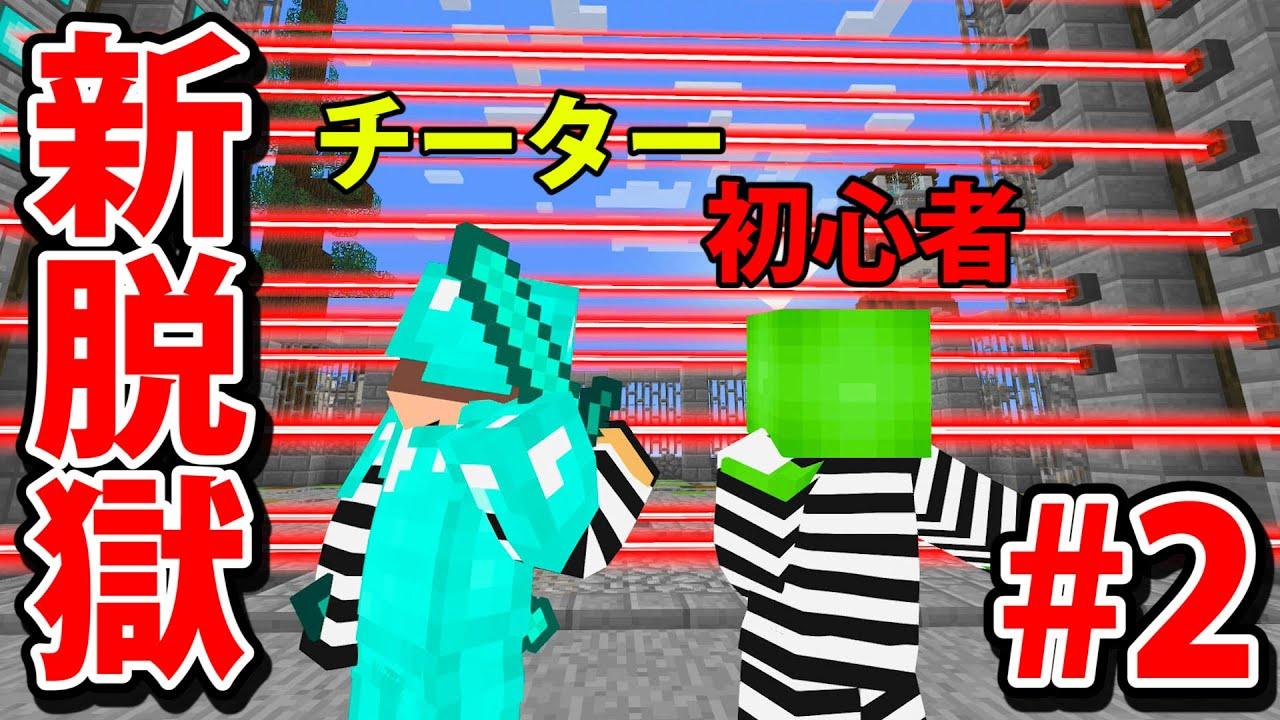 最新 動画 マイ マイクラ シスターズ ゼン