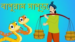 Baburam Sapure | বাবূরাম সাপুড়ে | Bangla/Bengali Nursery Rhymes