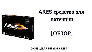 ARES для потенции - Официальный сайт